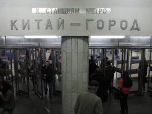 Kitay-Gorod